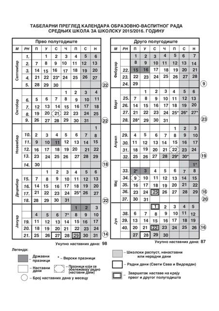 Календар за шк. 2015/16. год